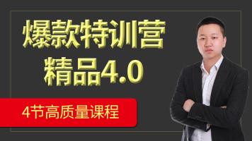 【线下4天内训精品课】淘宝爆款特训营4.0