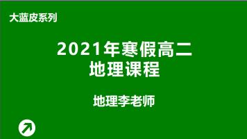 大蓝皮2021年寒假高二地理课程