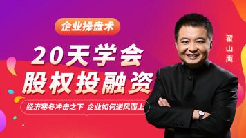 企业操盘术——20天学会股权投融资