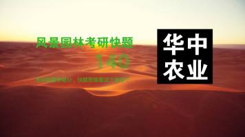 华中农业大学风景园林快题定向快题教程