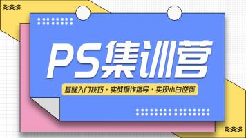 【PS集训营】名师在线火热直播