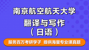 南京航空航天大学《845翻译与写作(日语)》考研专业课真题