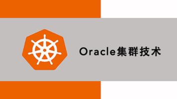 Oracle集群技术(二):GI与Oracle RAC