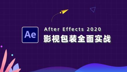 AE 2020影视特效包装全面实战