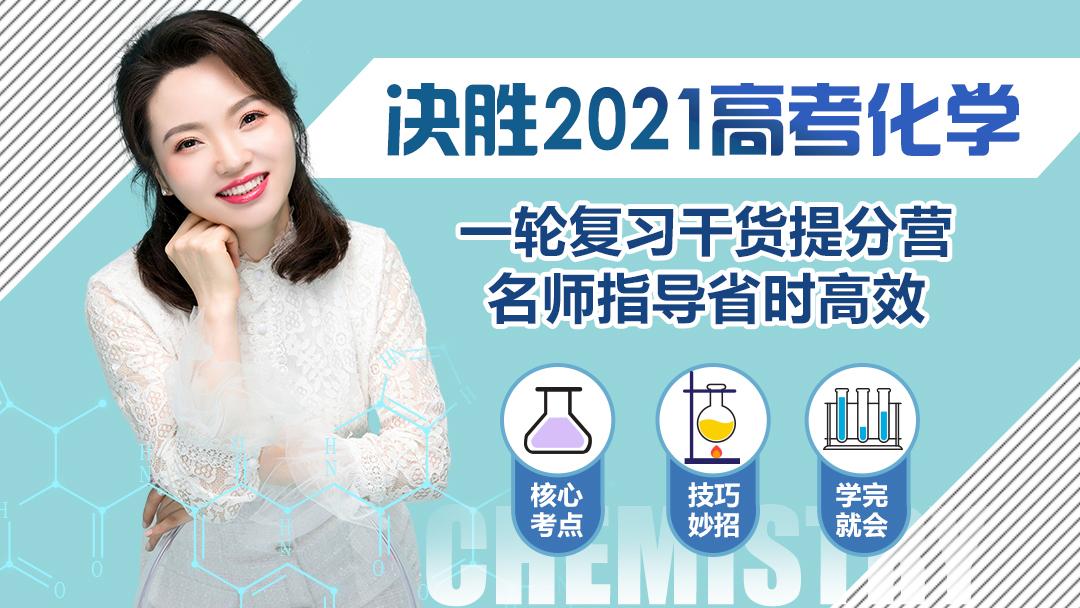【张梅化学】2021高考化学最全一轮复习高效备考提分冲刺特训营