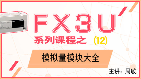 三菱PLC-FX3U 模拟量模块大全