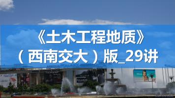 B226-《土木工程地质》_29讲_白志勇_西南交大