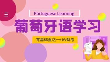 葡萄牙语教学