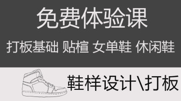 鞋样设计免费体验课程【新方向鞋样设计培训学校】