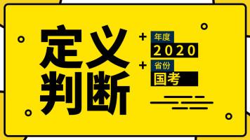 定义判断—2020国考1-10