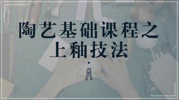 【手艺网】陶艺基础课程之上釉技法