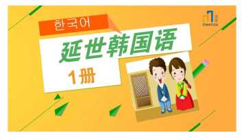 延世韩国语(一)第3课
