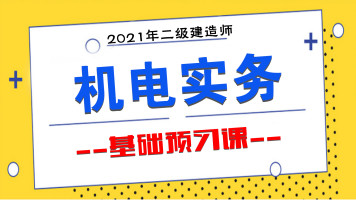 【游一男】2021年二建二级建造师机电实务基础预习课程