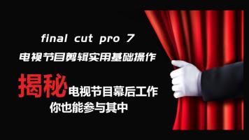 final cut pro 7电视节目剪辑实用基础操作