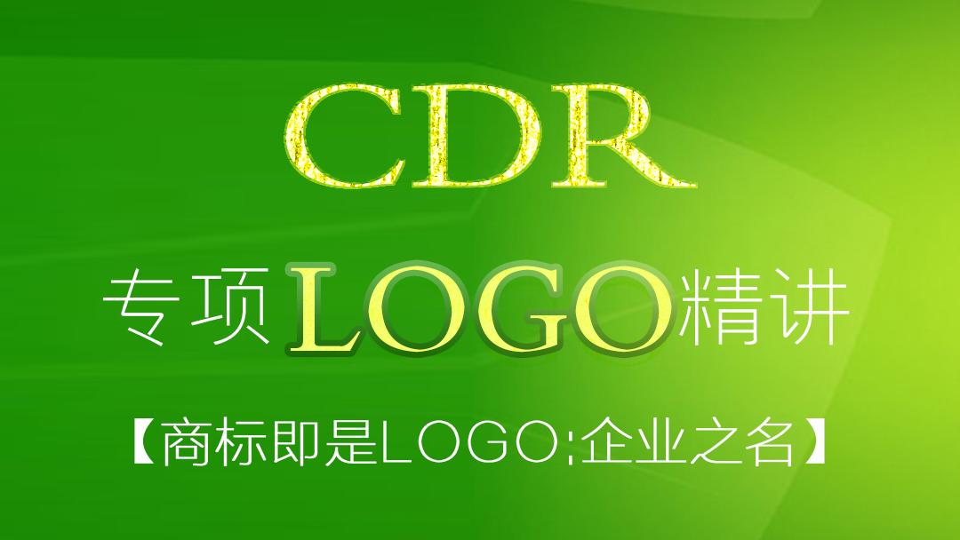 CDR LOGO设计:文字图形/字母组合/卡通设计等各行业LOGO设计