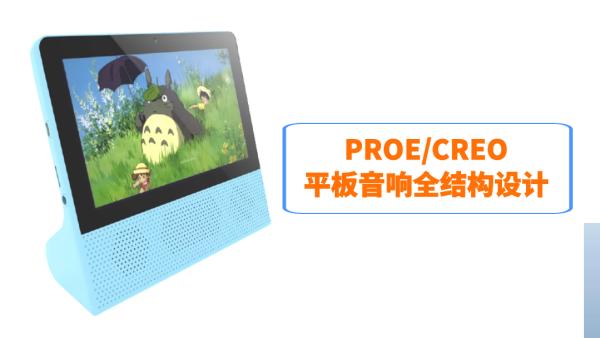 Preo/平板电脑全结构专题
