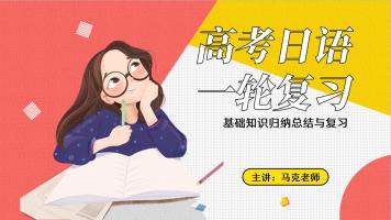 [完整版]2021届一轮复习全程班高考日语全部语法归纳复习