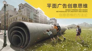 平面广告创意思维 海报宣传册创意设计方法【知知享】