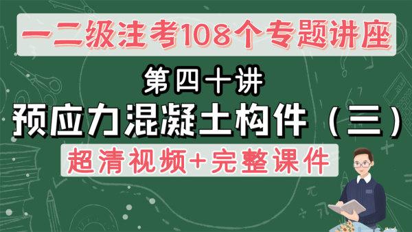 40预应力混凝土构件(三)