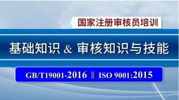 质量管理体系国家注册审核员培训(基础知识+审核知识与技能)
