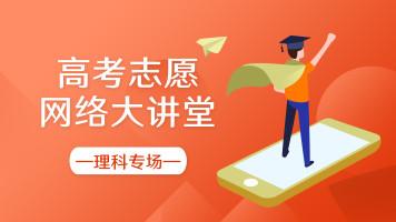 旭德教育—高考志愿大讲堂