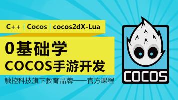 Cocos游戏开发-直播课