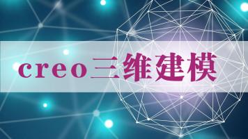 creo软件基础班---三维建模/南京文鼎内部课程