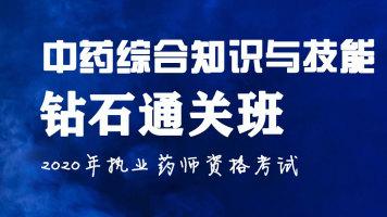 医学部【中药学综合知识与技能】2020执业药师资格考试(赠押题)