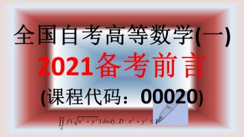 全国自考高等数学(一)00020 前言(2021备考)