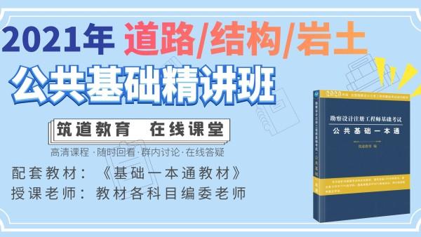 【筑道教育】勘察设计注册道路结构岩土工程师公共基础精讲班