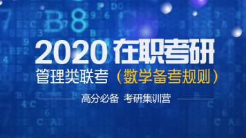 2020管理类联考(数学备考规则)