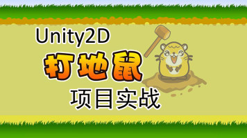 Unity2D游戏打地鼠项目实战