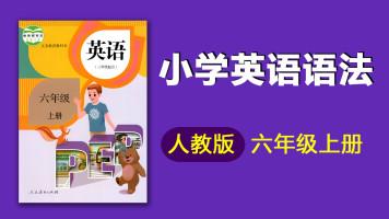 人教版PEP小学英语六年级上册同步英语语法