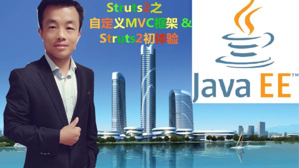 JavaEE全栈工程师系列课程(12)