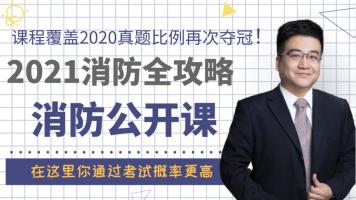 【考试全攻略】2021消防工程师备考公开课