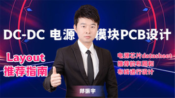 DCDC开关电源模块的PCB布局布线设计实战教程