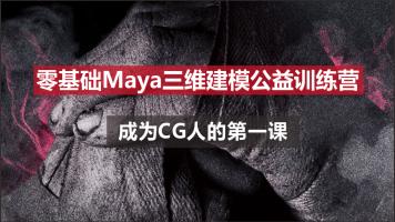 零基础·Maya建模入门4周特训|硬表面|次世代武器.ZBrush.SP