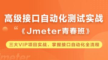 【码同学】软件测试之高级接口自动化测试实战Jmeter青春班