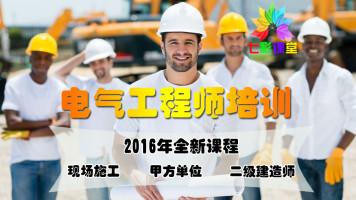 电气工程师-电工-二建培训班