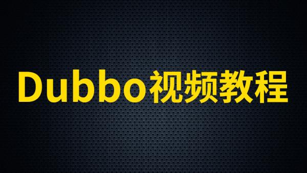 尚硅谷Java视频教程_Dubbo