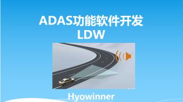 ADAS功能软件开发_LDW篇