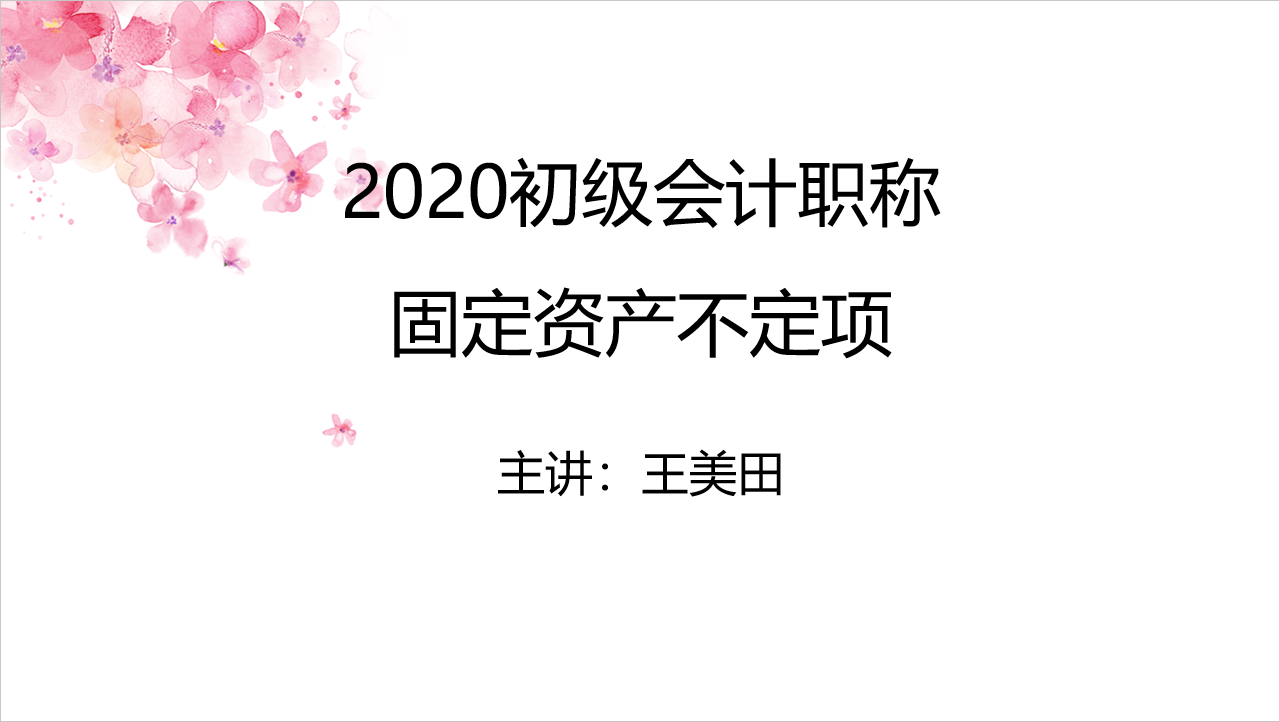 2020初级会计职称—固定资产不定项