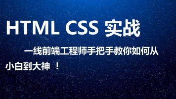 HTML+CSS实战