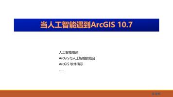 ArcGIS 10.7 深度学习的进化之旅,ArcGIS人工智能方面的应用