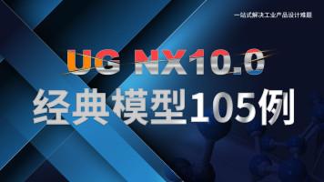 UG经典模型105例(三维建模/建模思路/难易错点剖析)