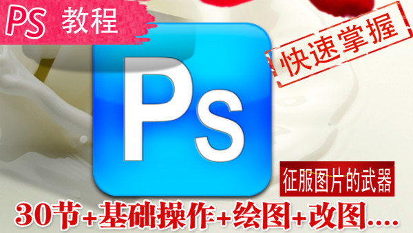 PS视频教程Photoshop 零基础淘宝美工自学实战平面设计自学速成