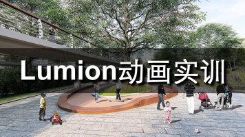 Lumion动画培训实战课程介绍