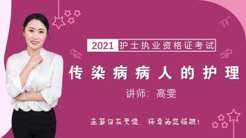 2021护士执业/传染病病人的护理/考点系统精讲