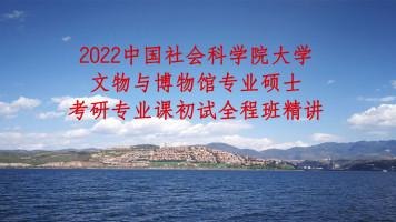 2022中国社会科学院大学文博综合348考研专业课精讲系列