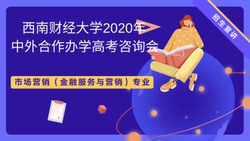 2020中外合作办学高考咨询会——市场营销(金融服务与营销)